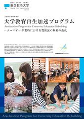 大学教育再生加速プログラムパンフレット