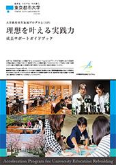 学生向け事業ガイドブック