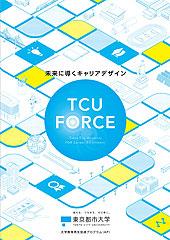 TCU-FORCE ガイドブック